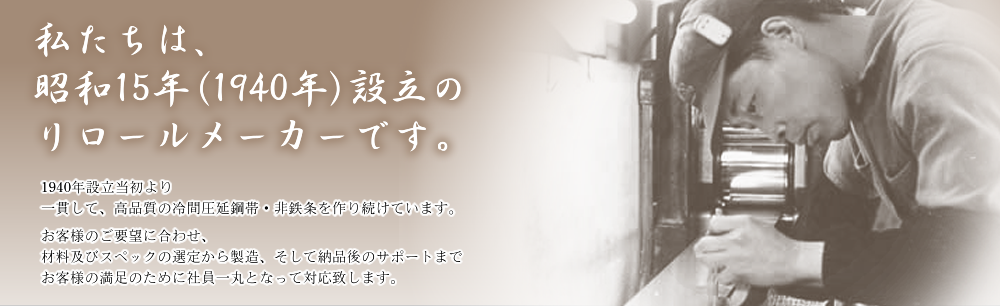 私たちは、昭和15年(1940年)設立のリロールメーカーです。